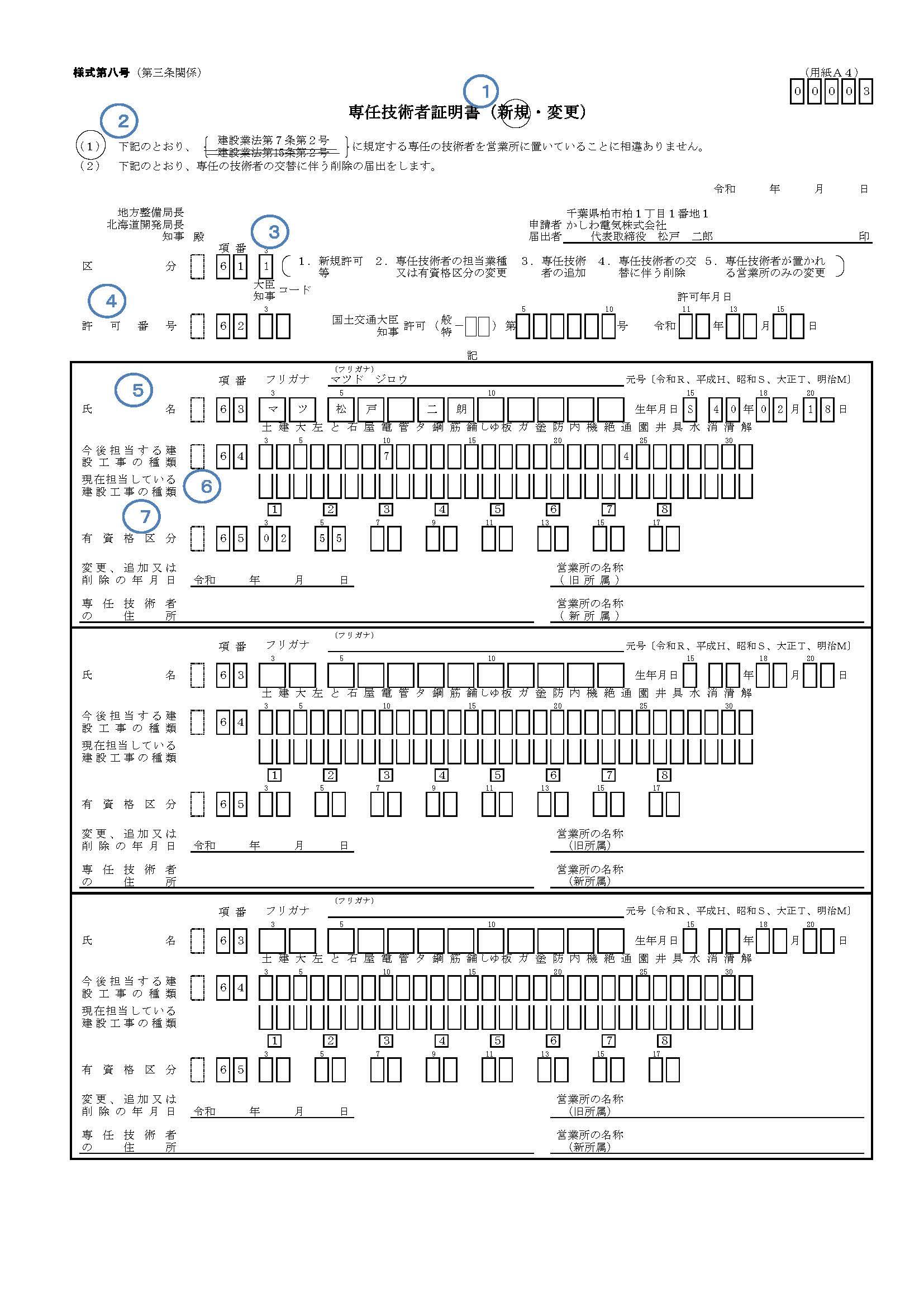 【建設業許可を自分で申請】専任技術者証明書(様式第八号)