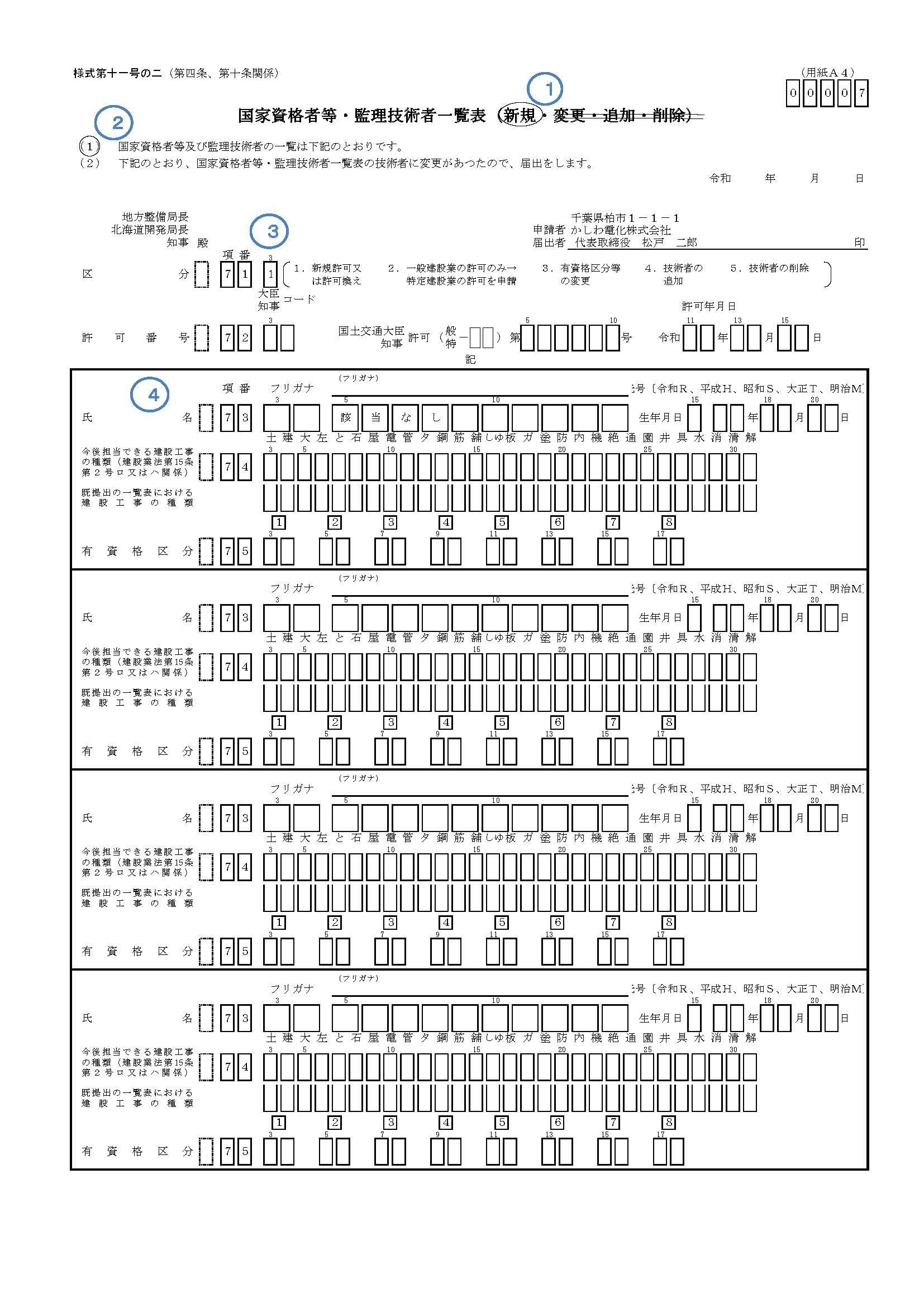 【建設業許可を自分で申請】国家資格者等・監理技術者一覧表(様式第十一号の二)