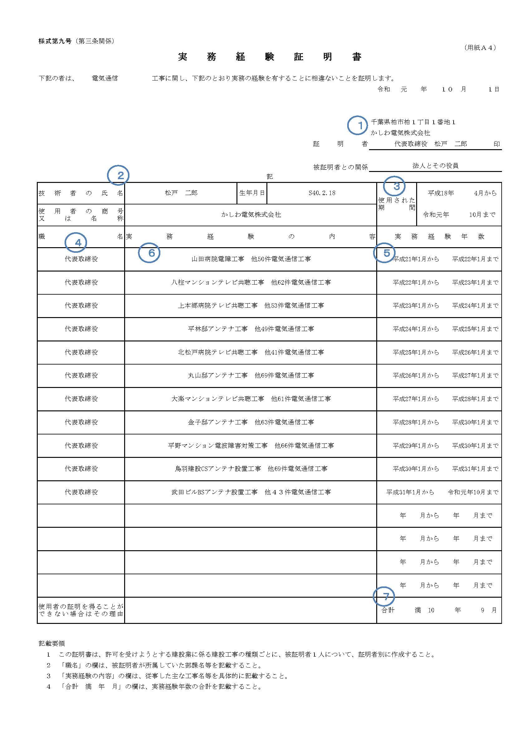 【建設業許可を自分で申請】実務経験証明書(様式第九号)